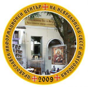 Лого на Православен информационен център на Неврокопска света митрополия