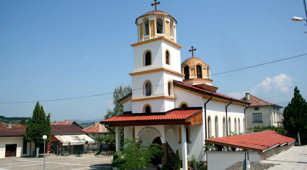 """Снимка на храм """"Св. Петка"""", с. Полена"""