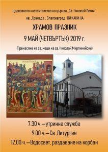 Обява за храмов празник